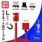 L���� TYPE-C �ޥ��ͥå� Micro USB Android iPhone ���ޥ� �����֥� �ޥ����� ���ť����֥� ����ߥ˥����� �Ԥ� �ʥ���� 1m �ݥ���Ⱦò�