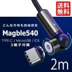 540° TYPE-C マグネット Micro USB Android iPhone 3端子セット スマホ ケーブル マイクロ 充電ケーブル QC3.0対応 アルミニウム マグブル540 2m 送料無料