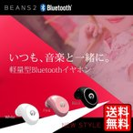 ワイヤレスイヤホン Bluetooth ハンズフリー ブルートゥース  片耳 イヤフォン スマホ対応 日本語説明書付 全3色 BEANS 2