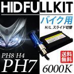 HIDキットPH7/PH8/H4 35W 原付・バイク用 超薄型  Hi/Lo切替 KIT