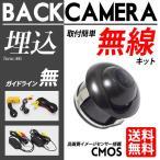 バックカメラ無線キット 取付360度調節 防水 ガイドライン無 ワイヤレスセット