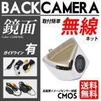 バックカメラ無線キット 鏡面クローム 防水 ガイドライン有 ワイヤレスセット