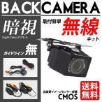 バックカメラ無線キット ナイトビジョンA 防水 ガイドライン無 ワイヤレスセット