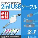 iPhone Android 2in1 USB ケーブル マイクロ 充電ケーブル データ伝送 耐久性向上 絡み防止 巻き取り式 1m
