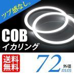 COB イカリング 72mm LED ホワイト/白 エンジェルアイ 拡散カバー付 2個セット