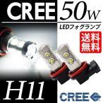 H11 LEDフォグランプ/LEDフォグライト CREE 50W 最新チップ搭載モデル ホワイト/白