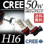 H16 LEDフォグランプ/LEDフォグライト CREE 50W 最新チップ搭載モデル ホワイト/白