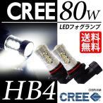 HB4 LEDフォグランプ/LEDフォグライト CREE 80W 最新チップ搭載モデル ホワイト/白