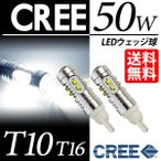 T10/T16 LEDウェッジ球 CREE 50W ポジション/バックランプ 最新チップ搭載 ホワイト/白