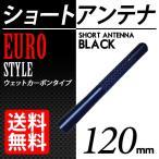 カーボン アンテナ ユーロタイプ ショート 120mm ブラック / 黒 送料無料