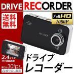 FullHD ドライブレコーダー 黒 超薄型タイプ 綺麗に録画 1080P フルHD 2.4インチ液晶