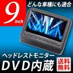 ヘッドレストモニター 9インチ DVD内蔵 ワンタッチ取付 ゲームもできる大画面 1セット