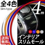 インテリア スリム モール 幅4mm/長さ4m レッド/ブルー/オレンジ/シルバー 4色から選択可能
