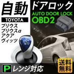 自動ドアロックシステム OBD2 車速度でロック/Pレンジで開錠 トヨタ プリウス/プリウスα/アクア/ヴィッツ