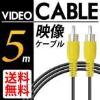 映像ケーブル 5m 複数のモニター接続に ロングタイプ RCA端子