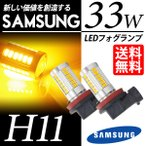 LEDフォグランプ H11 SAMSUNG 33W 最新SMDチップ搭載モデル オレンジ 2球