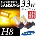 H8 LED フォグランプ / フォグライト アンバー / 黄 SAMSUNG 33W