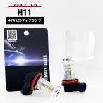 LEDフォグランプ H11 ステルス仕様 48W 最新3014チップ搭載 ホワイト/白 2球