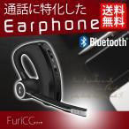 Bluetooth ハンズフリー通話 音楽再生 ワイヤレス ヘッドセット 両耳対応 高音質 イヤホンマイク スマホ 簡単ペアリング 充電式 小型 フリック 送料無料