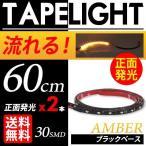 流れる LEDテープライト 正面発光 黒ベース 60cm 30発 2本SET アンバー / 黄 シーケンシャル ウインカー 防水