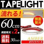 流れる LEDテープライト 側面発光 ホワイトベース(白) 60cm 30発 2本SET アンバー/黄 ウインカー 防水