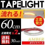 流れる ウインカー シーケンシャル LEDテープライト 正面発光 白ベース 60cm 2本SET アンバー / 黄 切断可 圧倒的レビュー