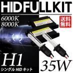 HIDキット H1 35W シングル ヘッドライト/フォグランプ 6000K/8000K