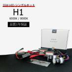 HID HID キット H1 55W シングル ヘッドライト / フォグランプ 6000K / 8000K