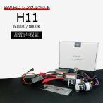 HID HID キット H11 55W シングル ヘッドライト / フォグランプ 6000K / 8000K