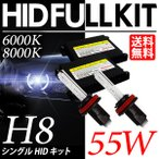 HIDキット H8 55W シングル ヘッドライト/フォグランプ 6000K/8000K