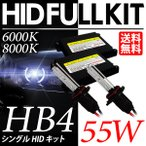 HIDキット HB4 55W シングル ヘッドライト/フォグランプ 6000K/8000K