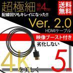 ブースト 機能 付き HDMIケーブル スーパーウルトラスリム 5m 500cm 極細 ケーブル直径約4mm Ver2.0 4K 60Hz 任天堂switch PS4 XboxOne 送料無料