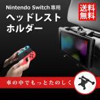 Nintendo SWITCH 車載ホルダー 任天堂 スイッチ ヘッドレスト ホルダー 固定 360度回転 かんたん取付 スマホにも 送料無料