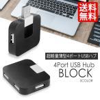 USBハブ 4ポート USB2.0 スマホ 携帯 充電器 PC 増設 バスパワー 四角 ブロック 送料無料