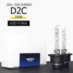 HID D2C 純正交換 バルブ D2S / D2R 対応 3000K イエロー / 黄