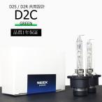 HID D2C 純正交換バルブ D2S/D2R 対応 グリーン/緑/GREEN 2球