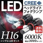 LED ヘッドライト / LED フォグランプ H16 CREE チップ 6000K / 3000LM