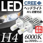 LEDヘッドライト H4 CREEチップ 6000K/3000LM  H/L切替 一体型/オールインワンキット