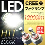 LED フォグランプ H11 6000K フォグライト CREE 採用 合計12000LM