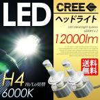 LED ヘッドライト H4 6000K CREE 採用 合計12000LM H/L切替