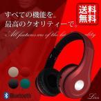 Bluetooth ヘッドホン ワイヤレス ヘッドセット 密閉型 高音質 折りたたみ式  Lizz 送料無料