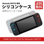 Switch用 シリコンカバー 保護カバー ケース 耐衝撃  Nintendo 任天堂  ニンテンドースイッチ Nintendo Switch 対応 送料無料