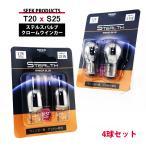 T20 / S25 ウインカー 150度 ピン角違い ステルスバルブ クローム球 アンバー / 黄 4球セット