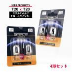 T20 / T20 ウインカー ステルスバルブ クローム球 アンバー / 黄 4球セット