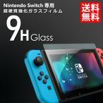 Nintendo switch 任天堂 スイッチ 保護フィルム 9H 強化ガラスフィルム 保護シール 高硬度 0.3mm 送料無料 ポイント消化