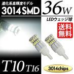 T10/T16 36W LEDウェッジ球 ポジション/バックランプ 36発 3014SMDチップ ホワイト/白