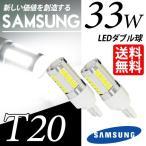 T20 LED ブレーキランプ / テールランプ ホワイト / 白 ダブル球 SAMSUNG 33W