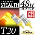 T20 48W LEDシングル球 ウィンカー ステルス/クローム仕様 3014チップ アンバー/黄