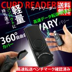 マルチカードリーダー microSD USB SDメモリー スティック ノート パソコン 国内点検 速度検査済 VARY 送料無料
