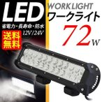 LED ワークライト CREE 72W 作業灯 投光器 12V/24V ホワイト 車/船舶/農作業/集魚灯/建築/防災に